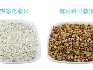 常見的薏米不是好薏米!!