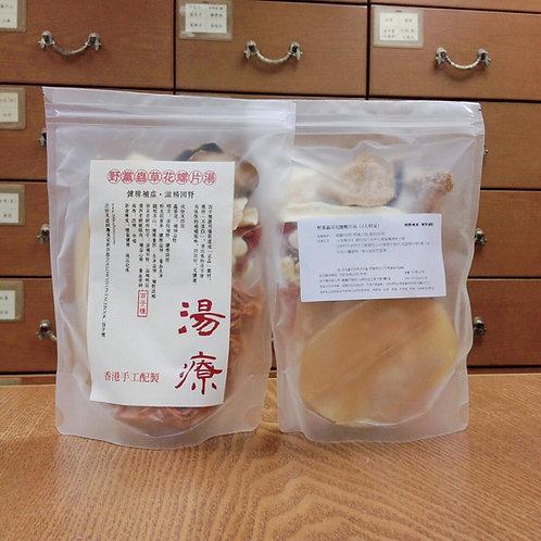 [滋補] 野黨蟲草花燉螺片湯 (2人份量) 每包(142克)