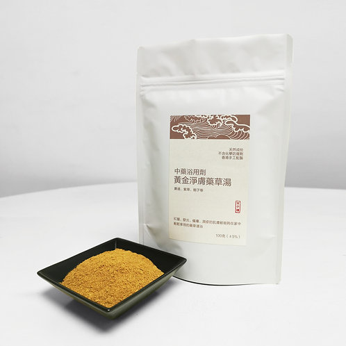 [藥草湯] 黃金淨膚藥草湯 每包100克