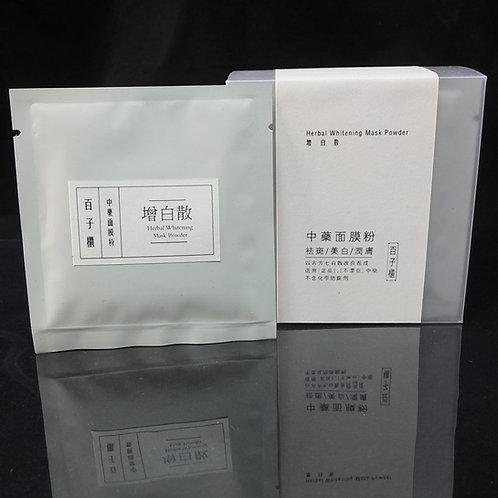 [草本護膚] 增白散-中藥面膜粉 每盒(10g*10包)