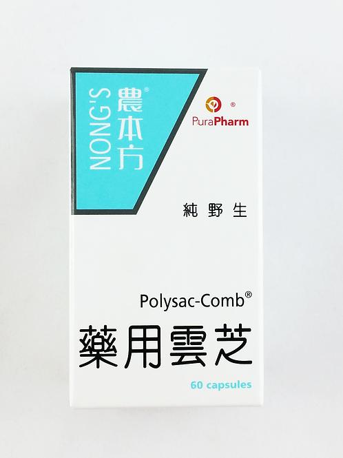 農本方-藥用雲芝 每盒 (60粒)