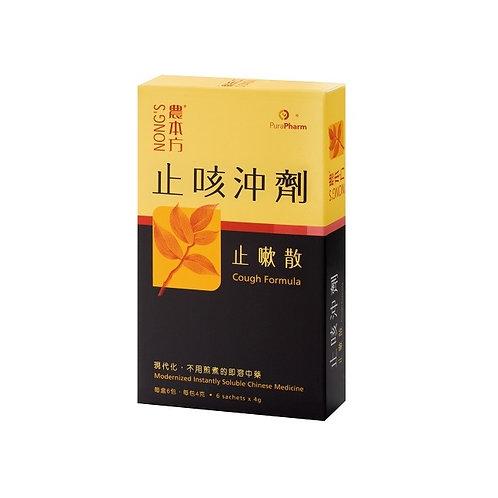 農本方-止咳沖劑 止嗽散 每盒 (6包)