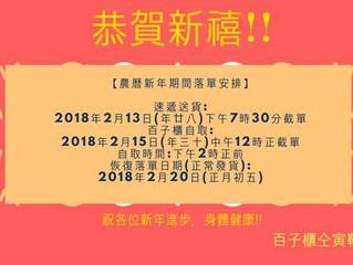 農曆新年期間落單安排