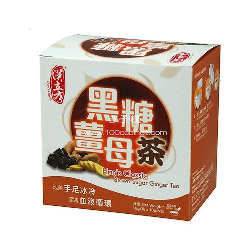 漢立方-黑糖薑母茶 每盒 (10包)