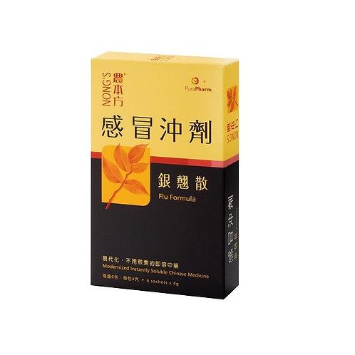 農本方-感冒沖劑 銀翹散 每盒 (6包)