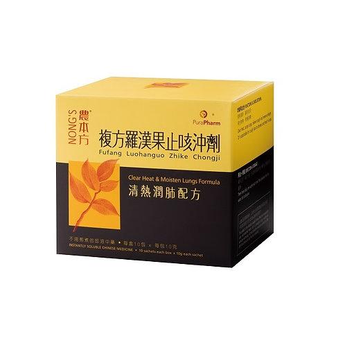 農本方-複方羅漢果止咳沖劑 每盒 (10包)