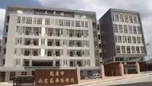 永定華僑醫院胡文虎楼正式投入使用