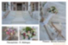 στολισμός γάμου Καλλιθέα