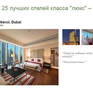 """The Oberoi Dubai вошел в рейтинг 25 лучших отелей класса """"люкс"""" – ОАЭ"""