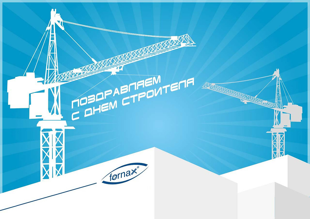 С днём строитея Fornax