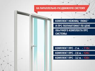 Акция на Параллельно-Раздвижную Систему!