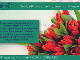 Поздравляем с наступающим 8 марта!
