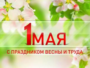 Поздравляем с наступающим праздником Весны и Труда!