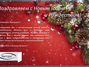 Поздравляем наступающим Новым годом и Рождеством!