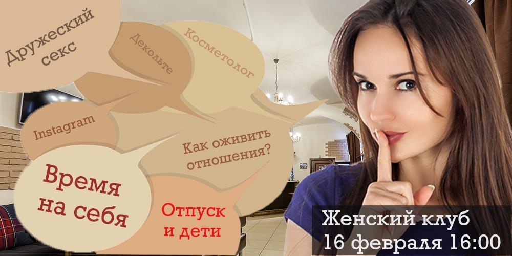 Женский клуб 16.02.20