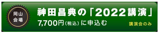 岡山会場.png
