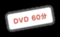 DVD 50分のコピー.png