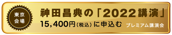 東京会場.png