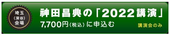 深谷会場.png