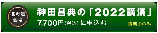 北海道会場.png