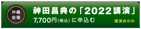 沖縄会場.png
