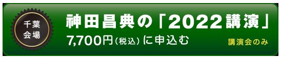 千葉会場.png