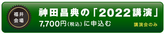 福井会場.png