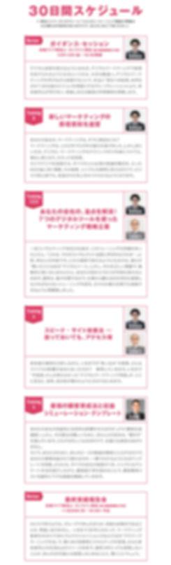 30日間スケジュール.jpg