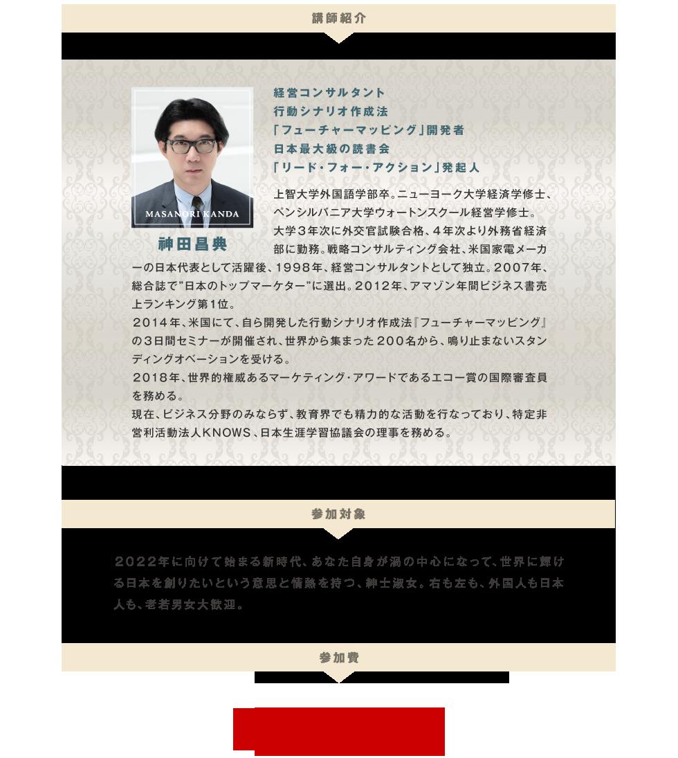 講師紹介.png