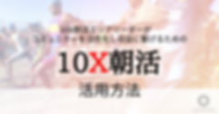 10Xエリアリーダー.png