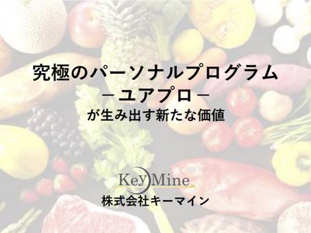 「日本の遺伝子ビジネスの今」