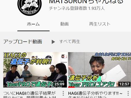 YouTube「MATSURUNちゃんねる」×ユアプロ