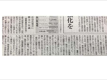 杉田水脈議員「女はいくらでもウソをつける」発言について共同通信さんの取材に協力しました