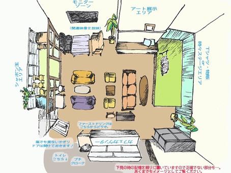 ◆プログラム紹介5『会場MAP公開!』