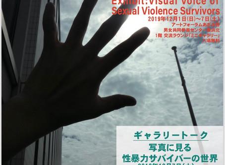12/7にアートフォーラムあざみ野にてギャラリートーク