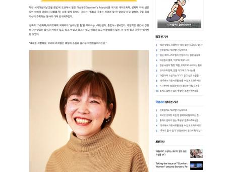 取材記事が韓国でも配信されました。