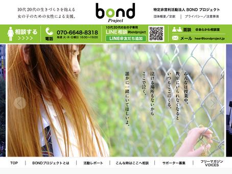 【BONDプロジェクト・橘ジュンさん】からの応援メッセージ