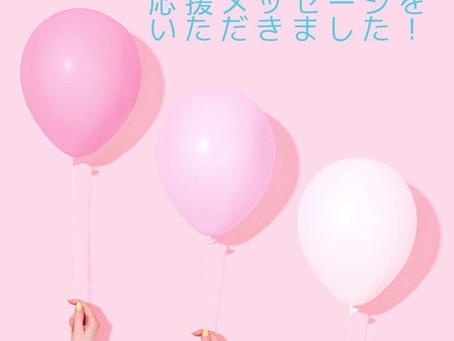 【赤石千衣子さん】からの応援メッセージ