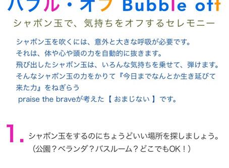 ◆【バブル・オフ】Bubble offってなに?