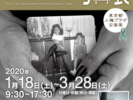 東京都人権プラザ企画展[STAND & STAND Still写真展:性暴力サバイバーフォトプロジェクト]