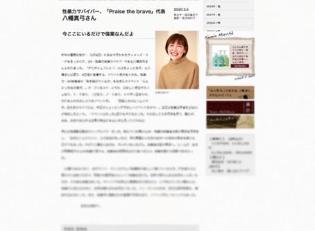 新聞「ふぇみん」さんに取材いただきました。