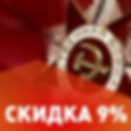 Акция: скидка на оборудование для видеонаблюдения в Брянске 9% на период 1-9 мая.