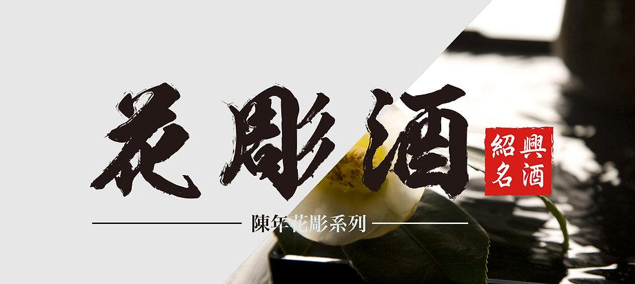 1200x_花彫酒.jpg