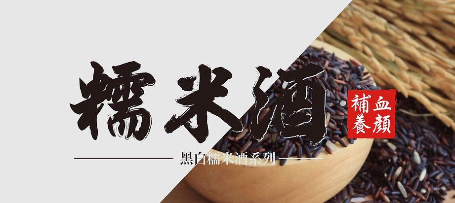 1200x_糯米酒.jpg