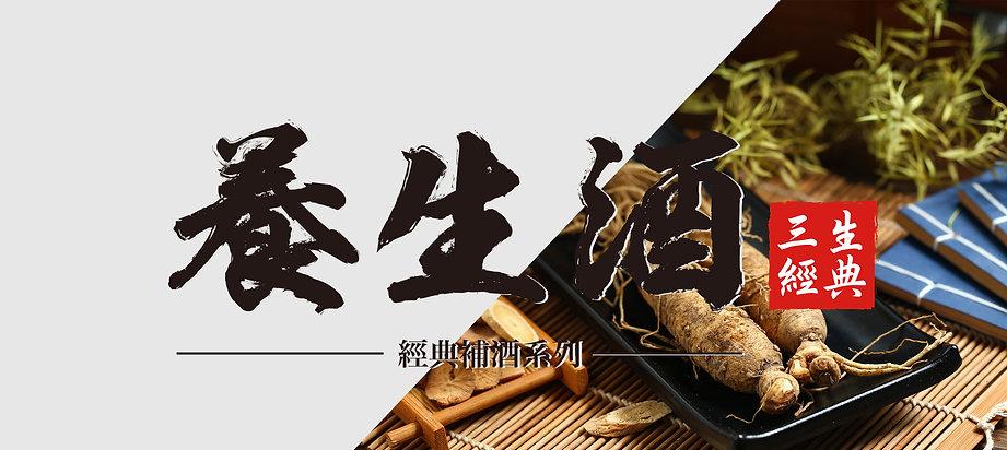 1200x_養生酒.jpg