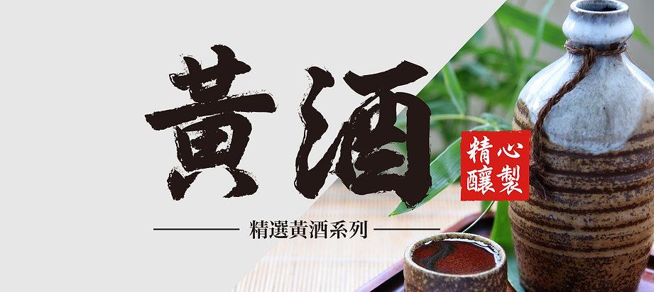 1200x_黃酒.jpg