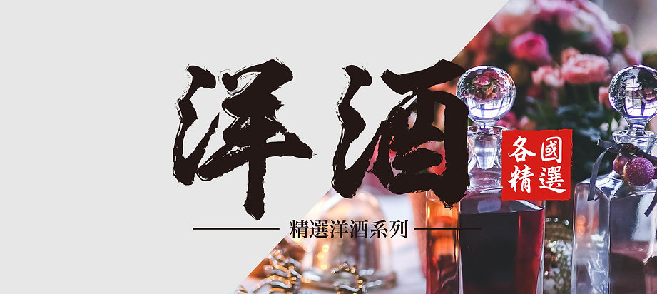 1200x_洋酒.jpg
