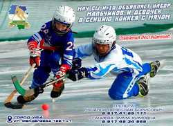 О детской спортивной школе хоккея с мячом в Уфе
