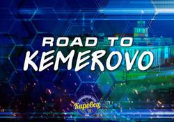 Финальный этап Высшей лиги 2020-2021 состоится в городе Кемерово