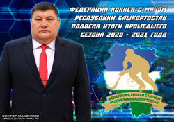 Федерация хоккея с мячом Республики Башкортостан подвела итоги прошедшего сезона 2020 - 2021 года⚡
